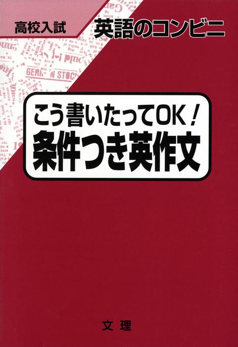 高校入試 英語のコンビニ こう書いたってOK! 条件つき英作文-電子書籍-拡大画像