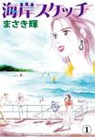 海岸スケッチ1-電子書籍