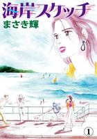 「海岸スケッチ(カノンコミック)」シリーズ