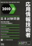 2010春 徹底解説応用情報技術者本試験問題-電子書籍