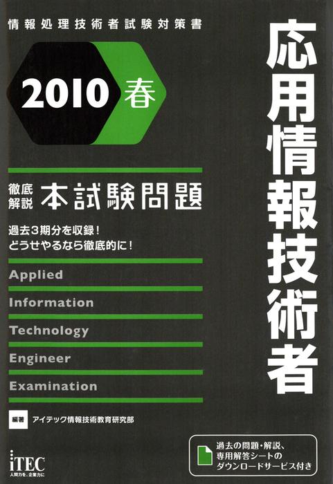2010春 徹底解説応用情報技術者本試験問題拡大写真
