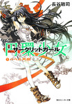 円環少女 1バベル再臨-電子書籍