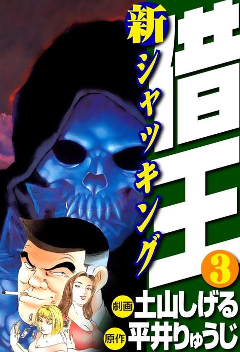 新・借王(3)-電子書籍-拡大画像
