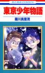 東京少年物語-電子書籍