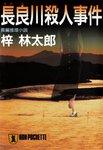 長良川殺人事件-電子書籍