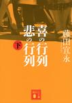 喜の行列 悲の行列 下-電子書籍
