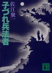 子づれ兵法者-電子書籍