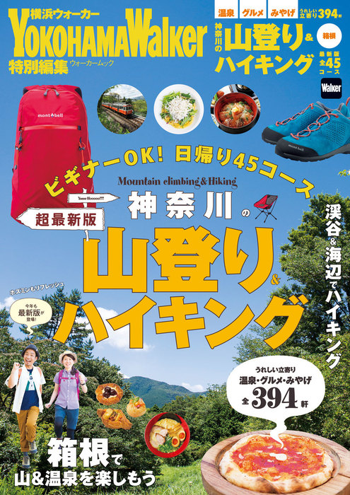 神奈川の山登り&ハイキング2016→2017 超最新版拡大写真