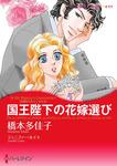 国王陛下の花嫁選び-電子書籍