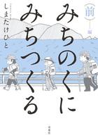 「みちのくに みちつくる(アクションコミックス)」シリーズ