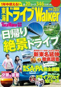 東海ドライブWalker2016-2017-電子書籍