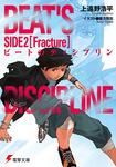 ビートのディシプリン SIDE2-電子書籍
