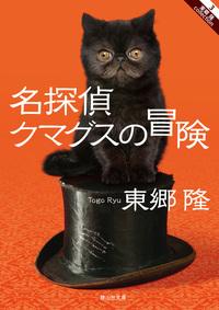 名探偵クマグスの冒険-電子書籍