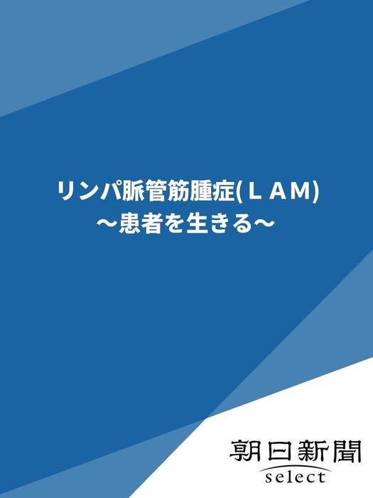 リンパ脈管筋腫症(LAM) ~患者を生きる~拡大写真