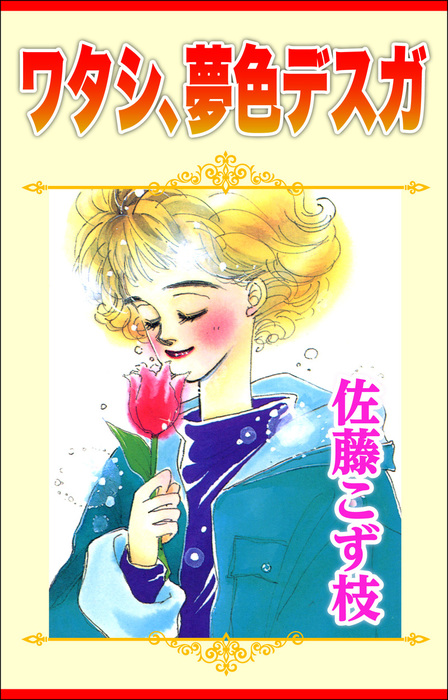 ワタシ、夢色デスガ-電子書籍-拡大画像