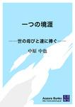 一つの境涯 ――世の母びと達に捧ぐ――-電子書籍