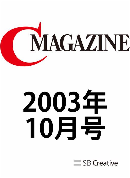 月刊C MAGAZINE 2003年10月号-電子書籍-拡大画像