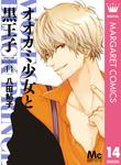 オオカミ少女と黒王子 14-電子書籍