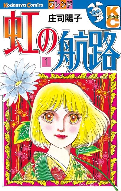 虹の航路(1)-電子書籍