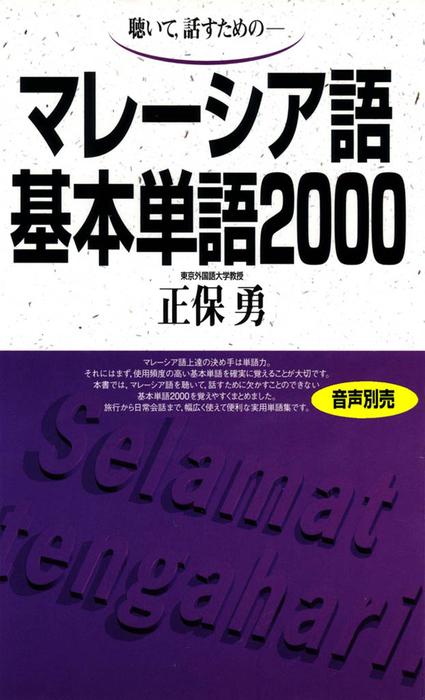 聴いて、話すための マレーシア語基本単語2000-電子書籍-拡大画像