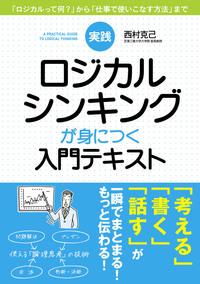 実践 ロジカルシンキングが身につく入門テキスト-電子書籍