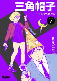 三角帽子 7