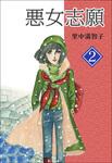 悪女志願 2巻-電子書籍