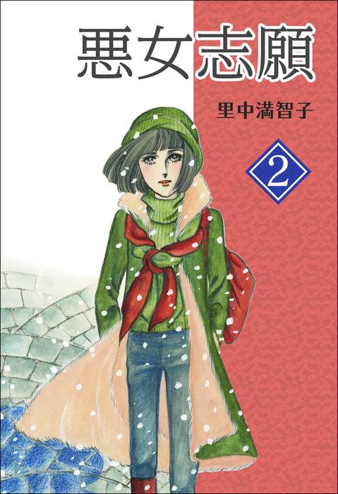 悪女志願 2巻-電子書籍-拡大画像
