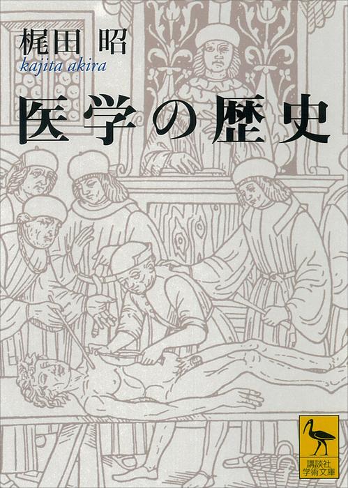 医学の歴史-電子書籍-拡大画像