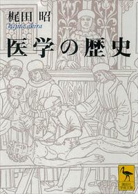 医学の歴史