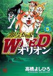 銀牙伝説WEEDオリオン 5-電子書籍