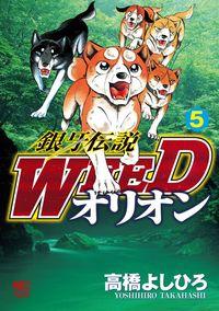 銀牙伝説WEEDオリオン 5