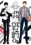 月刊少女野崎くん 6巻-電子書籍