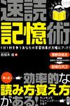 速読記憶術-電子書籍