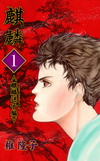 麒麟(1)〈麒麟送子編〉-電子書籍