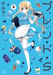 ブレンド・S 2巻-電子書籍