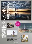 心を震わせるドラマチック写真術-電子書籍