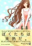 母の上京/悲しみ-電子書籍