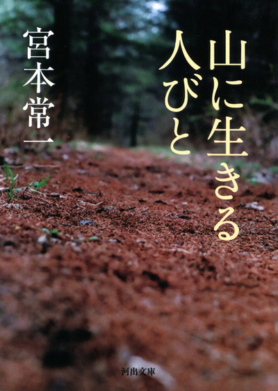 山に生きる人びと-電子書籍