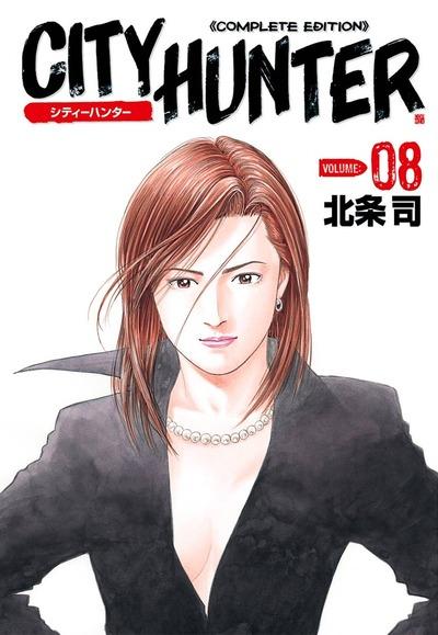 シティーハンター 8巻-電子書籍