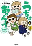 うちはおっぺけ 3姉妹といっしょ(4)-電子書籍