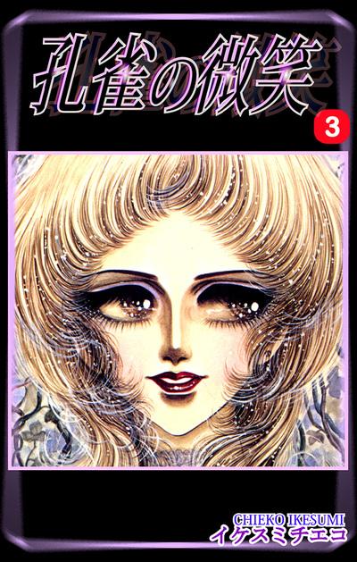 孔雀の微笑(3)-電子書籍