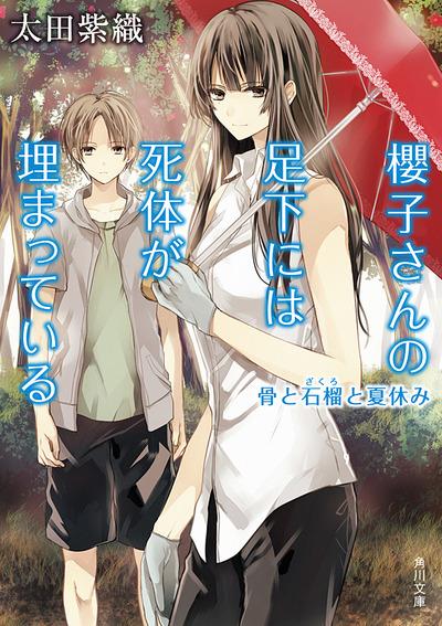 櫻子さんの足下には死体が埋まっている 骨と石榴と夏休み-電子書籍