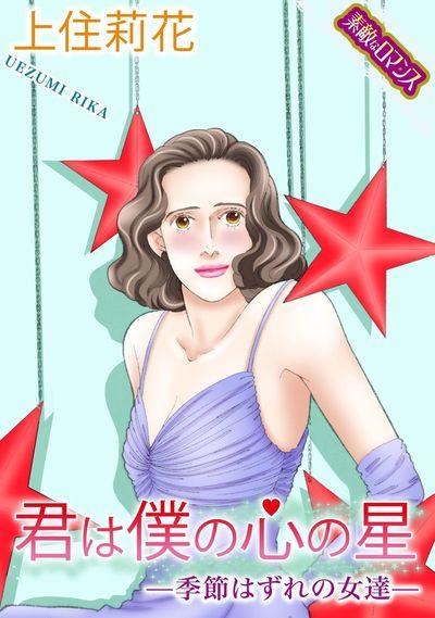 【素敵なロマンスコミック】君は僕の心の星―季節はずれの女達―-電子書籍