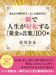 あなたの夢が叶う! もっと成功する! 一瞬で人生が好転する「黄金の言葉」100☆-電子書籍