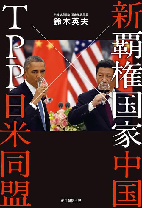 新覇権国家中国×TPP日米同盟拡大写真