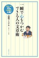 できる人(コスモ21)