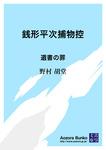 銭形平次捕物控 遺書の罪-電子書籍