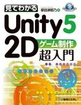 見てわかるUnity5 2Dゲーム制作超入門-電子書籍