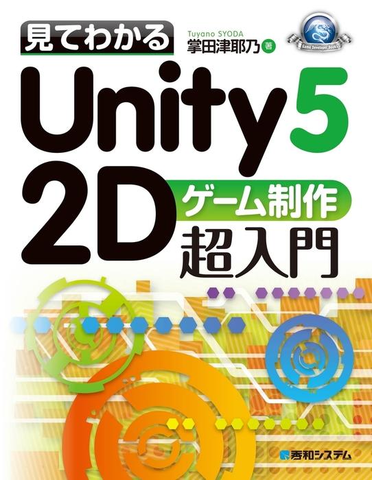 見てわかるUnity5 2Dゲーム制作超入門-電子書籍-拡大画像